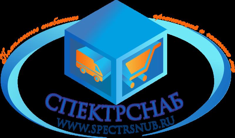 Спектрснаб